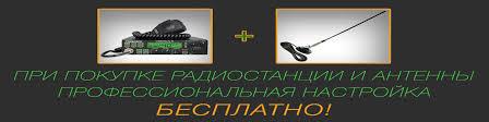 Радиостанции   Антенны   Настройка   В Гомеле   ВКонтакте