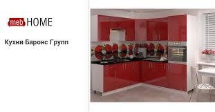 Кухни <b>Баронс</b> Групп - Готовые <b>кухонные гарнитуры</b> дешево для ...