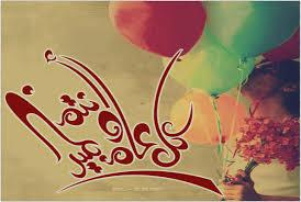 بطاقات تهنئة عيد الفطر المبارك 2013 16