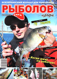 Рыболов профи № 1 (январь 2013) by huh ded - issuu