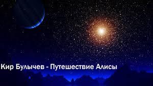 алисы селезневой
