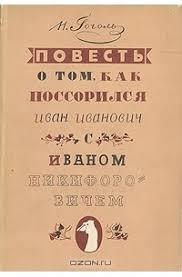 иваном ященко