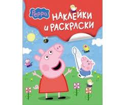 <b>Раскраски Свинка Пеппа</b> (<b>Peppa</b> Pig) — купить детскую раскраску ...