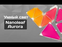 Умный - <b>светильник</b> Nanoleaf Aurora - Умный дом - YouTube