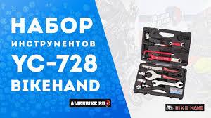 Набор инструментов <b>Bikehand</b> YC-728 | Распаковка - YouTube