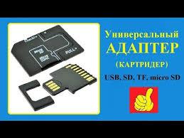 <b>Адаптер</b> универсальный. Флешка USB, SD <b>карта памяти</b>, <b>micro</b> ...