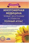 книги / биолокация, многомерная медицина, <b>Пучко Л</b>. и др ...