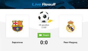 Барселона 0:0 Реал Мадрид - 18 декабря 2019 - прямая онлайн ...
