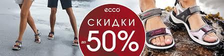Обувь <b>ECCO</b> в Омске | ВКонтакте