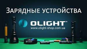 <b>Зарядные устройства</b> от Olight: <b>Magnetic</b> UC & Omni-Doc ...