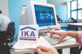 Image result for συντάξεις ικα