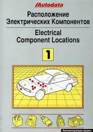 Расположение электрических компонентов Том 1 (модели до ...