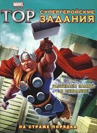 """Книга """"<b>Тор</b>. На страже порядка. Супергеройские задания ..."""
