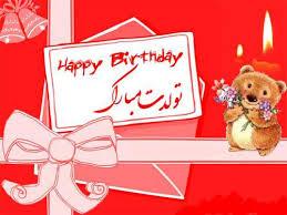 Image result for وبلاگ قشنگ كن دخترانه تولد