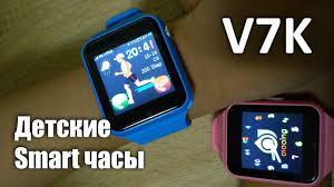 Детские умные часы <b>Smart Watch</b> V7K (x10) - YouTube