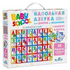 "<b>Пазл</b> напольный <b>Origami</b> ""АЗБУКА"" Для <b>Малышей</b> 32 элемента+ ..."
