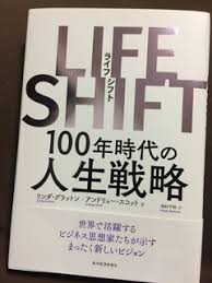 「LIFE SHIFT」の画像検索結果