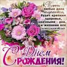 Открытки поздравления с днем рождения с цветами