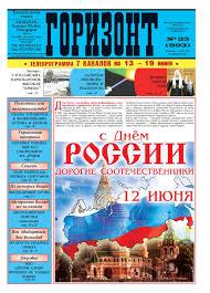 """""""Горизонт"""" №23 2011 год by Horizon Newspaper - issuu"""