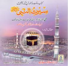 HilalPlaza.com: Seerat-un-Nabi (2 Tapes) - Prophet Muhammad\u0026#39;s life ... - UM31-Seerat-UnNabi
