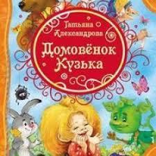 Александрова. <b>Домовенок Кузька</b>. (ВЛС) <b>РОСМЭН</b> | Фолиант ...