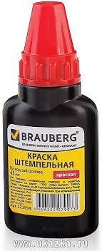 """<b>Краска штемпельная</b> """"<b>Brauberg</b>"""" красная 45 мл, на водной основе ..."""