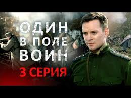 """<b>Один в поле</b> воин"". 3 серия - YouTube"