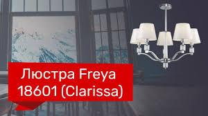<b>Люстра FREYA</b> 18601 (FREYA <b>Clarissa FR5020PL</b>-<b>05CH</b>) обзор ...