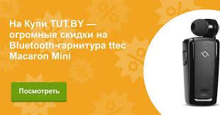 Купить <b>Bluetooth</b>-гарнитура <b>ttec</b> Macaron Mini в Минске с ...