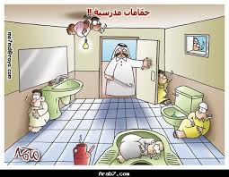 فضفضه كاريكاتيريه .. !!