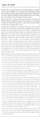 essay on the problem of pollution in hindi