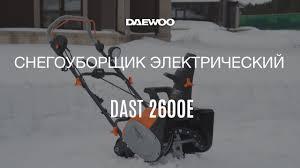Снегоуборщик электрический <b>DAEWOO</b> DAST 2600E в работе ...