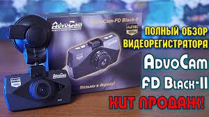 <b>AdvoCam</b>-<b>FD Black</b>-<b>II</b> полный обзор российского ...