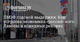 ПМЭФ годовой выдержки. <b>Как устроена экономика</b> «российского ...