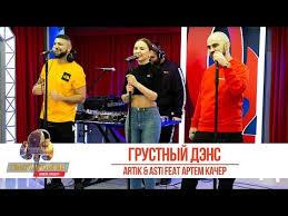 Artik & Asti Feat. Артем Качер — Грустный дэнс. Праздник для ...