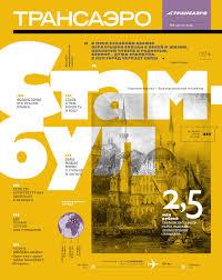 Transaero Magazine #08 2014 by TA Magazine - issuu