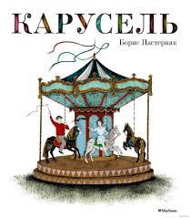 «<b>Карусель</b>» Борис <b>Пастернак</b> - купить <b>книгу</b> «<b>Карусель</b>» в Минске ...