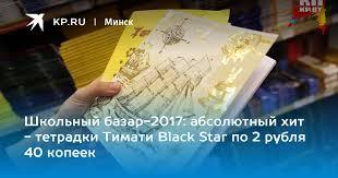 Школьный базар-2017: абсолютный хит - <b>тетрадки</b> Тимати Black ...