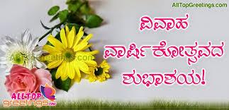 Wedding Anniversary Kannada Greetings | All Top Greetings ... via Relatably.com