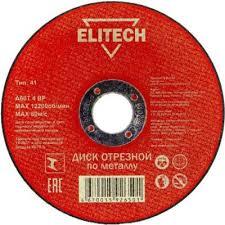 <b>Диск отрезной</b> по металлу прямой <b>ELITECH 1820.014500</b> ...