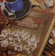 <b>Полинезия</b> - введение в историю by <b>Сергей Курёхин</b> [Sergey ...