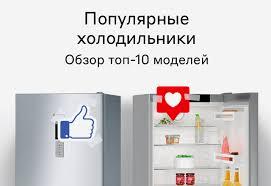 Купить Холодильники и морозильные камеры кол-во ...