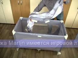Детская <b>манеж</b>-кроватка <b>Happy Baby Martin</b>. Доставка по Москве ...