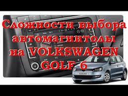 Какую выбрать <b>магнитолу</b> на <b>VW</b>? - YouTube