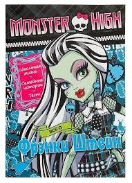 "Книжка с тестом и <b>наклейками</b> ""<b>Monster</b> High. Все о Фрэнки Штейн"""