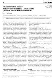 Применение препарата <b>Рестасис</b>® (<b>restasis</b>®, циклоспорин <b>0</b>,<b>05</b> ...