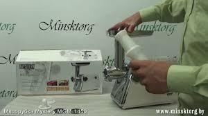 <b>Мясорубка MYSTERY MGM 1450</b> - YouTube