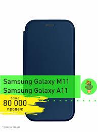 <b>Чехол</b> книжка для Samsung Galaxy M11/ A11 (Самсунг Галакси ...