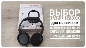 Выбор наушников для телевизора Thomson HED4508, Philips ...