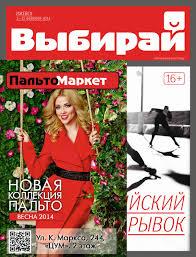 Vibirai izhevsk 181 by Vibirai Izhevsk - issuu